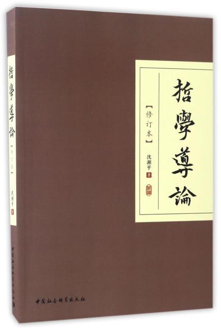 哲学导论(修订本)-(修订版)