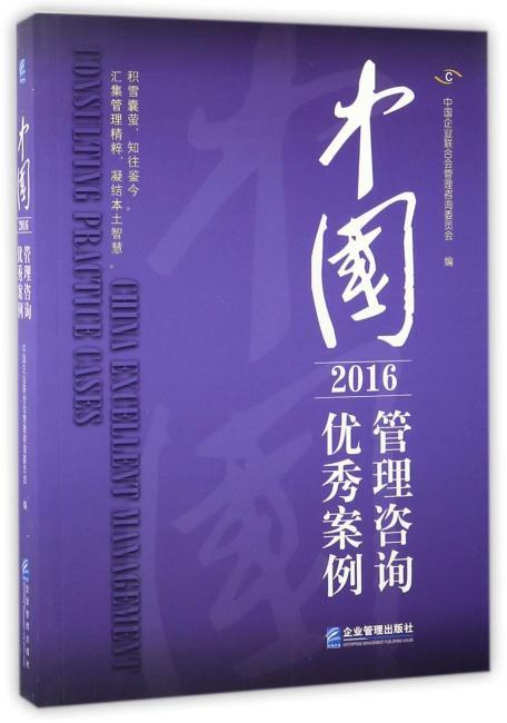 中国管理咨询优秀案例(2016)