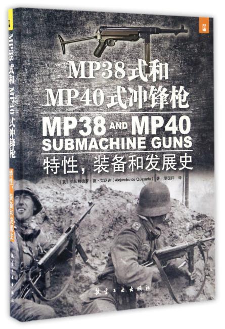 MP 38式和MP 40式冲锋枪:特性,装备和发展史