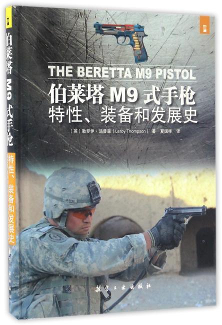 伯莱塔M9式手枪:特性、装备和发展史
