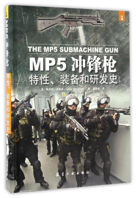 MP5冲锋枪:特性、装备和研发史