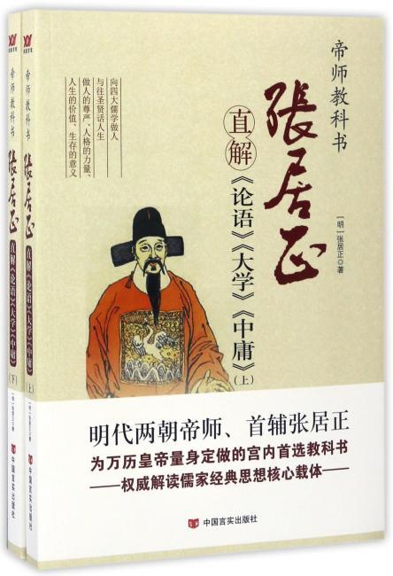 张居正直解《论语》《大学》《中庸》:全2册