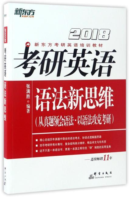 新东方 (2018年)考研英语语法新思维