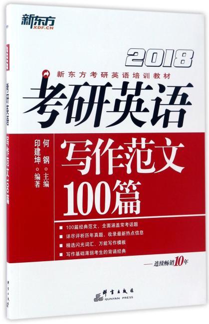 新东方 (2018年)考研英语写作范文100篇