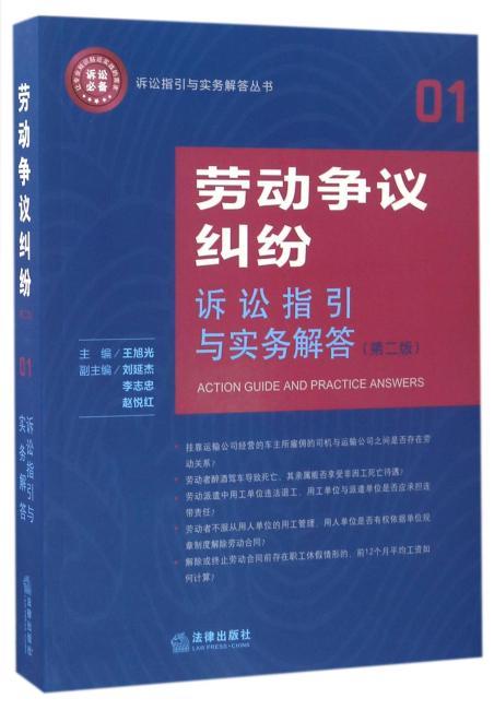 劳动争议纠纷诉讼指引与实务解答(第二版)