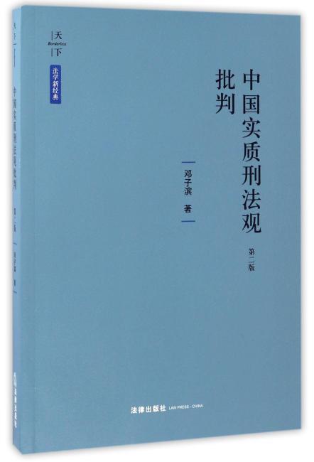中国实质刑法观批判(第二版)