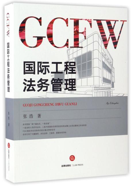 国际工程法务管理