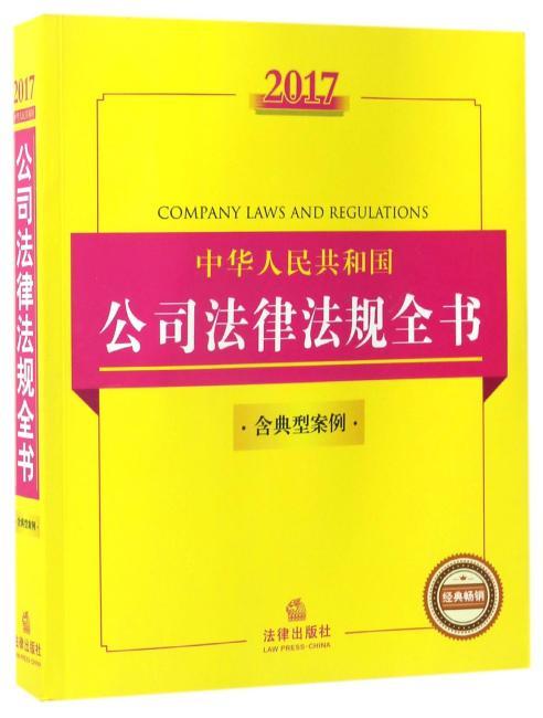 2017中华人民共和国公司法律法规全书(含典型案例)