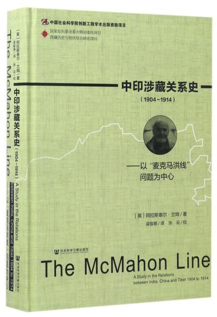中印涉藏关系史(1904~1914)
