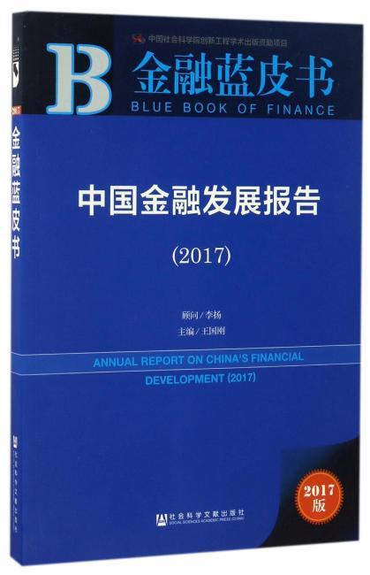 皮书系列·金融蓝皮书:中国金融发展报告(2017)