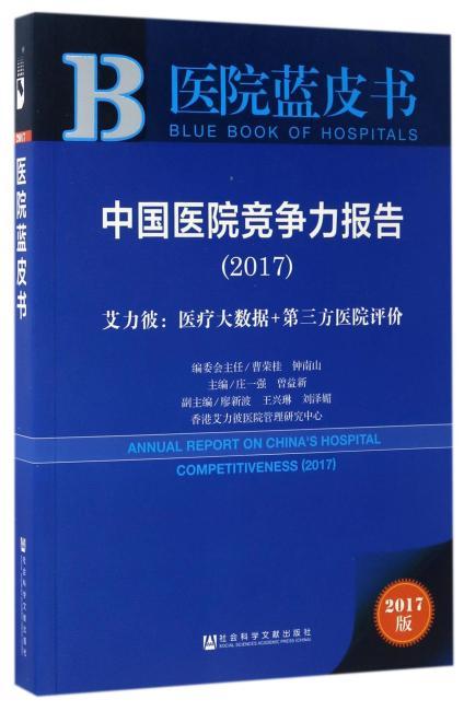 皮书系列·医院蓝皮书:中国医院竞争力报告(2017)