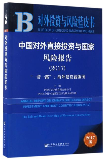 皮书系列·对外投资与风险蓝皮书:中国对外直接投资与国家风险报告(2017)