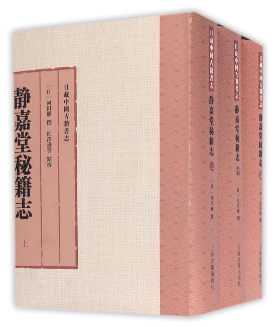 静嘉堂秘籍志(全三册)