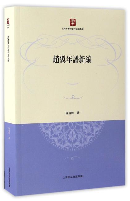 赵翼年谱新编