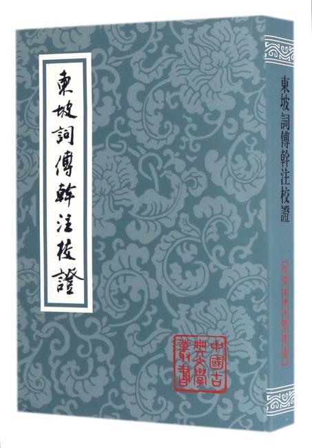 东坡词傅幹注校证(平)