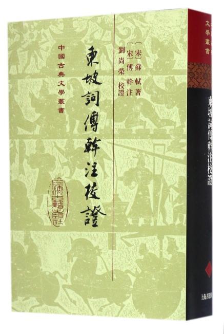 东坡词傅幹注校证(精)