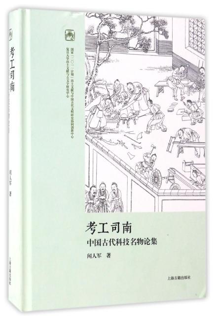 考工司南——中国古代科技名物论集