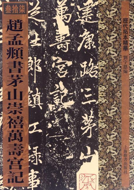历代拓本精华·赵孟頫书茅山崇禧万寿宫记