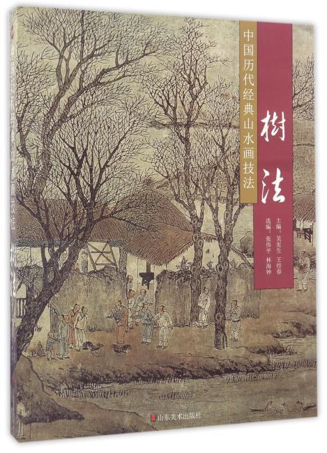 中国历代经典山水画技法——树法