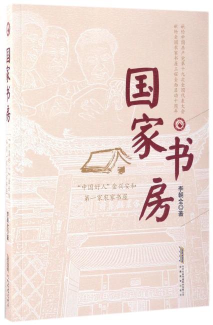 """国家书房——""""中国好人""""金兴安和第一家农家书屋"""