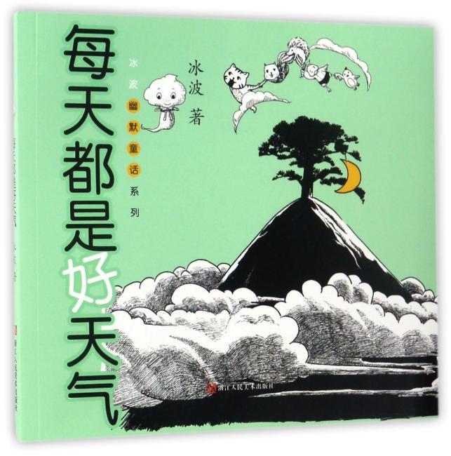 冰波幽默童话系列:每天都是好天气