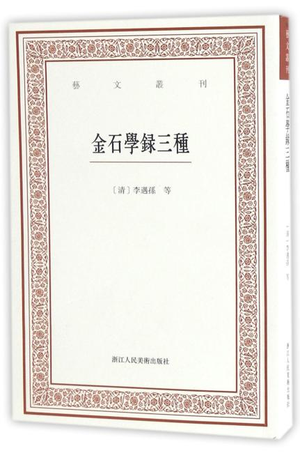 艺文丛刊:金石学录三种