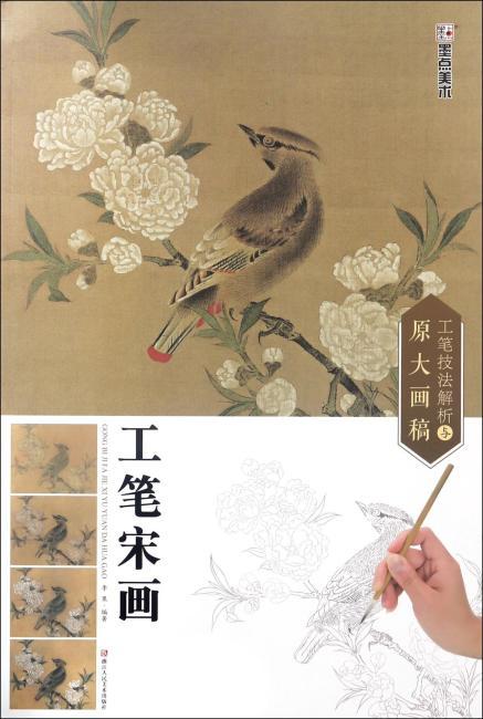 墨点美术:工笔技法解析与原大画稿 工笔宋画 国画技法国画基础入门教材
