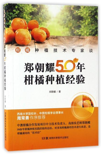 柑橘种植技术专家谈——郑朝耀50年柑桔种植经验