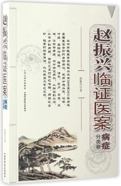 赵振兴临证医案(病症分类卷)
