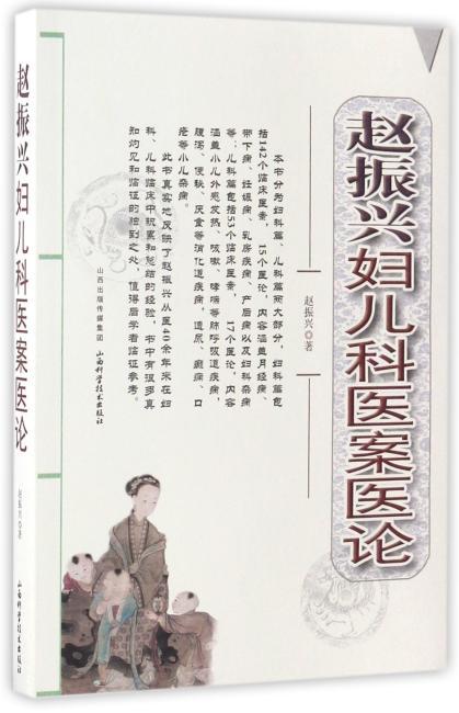 赵振兴妇儿科医案医论