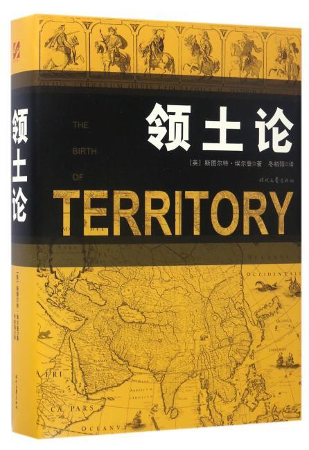领土论(荣获美国地理学家协会子午图书奖,详尽研究领土概念的权威之作)
