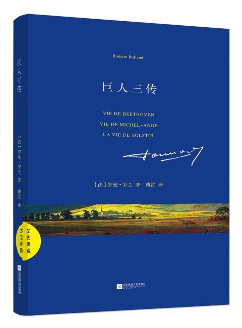 文艺典藏:巨人三传
