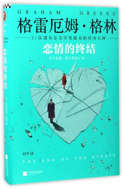 恋情的终结(21次诺贝尔文学奖提名的传奇大师)