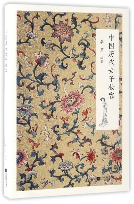中国历代女子妆容