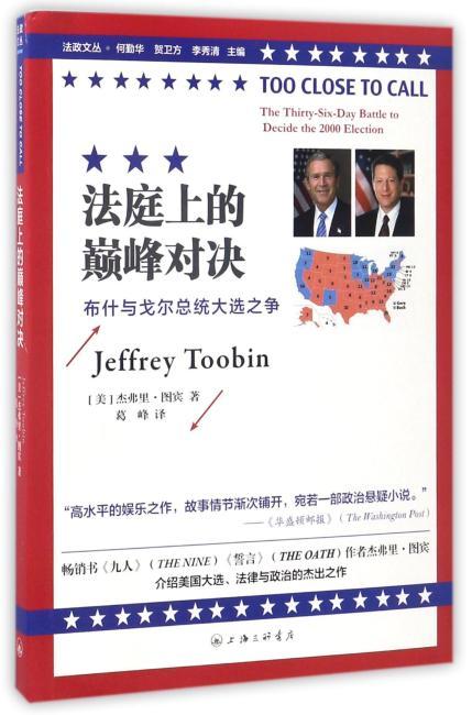 法庭上的巅峰对决--布什与戈尔总统大选之争