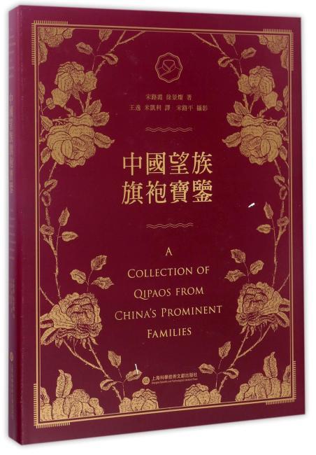 中国望族旗袍宝鉴