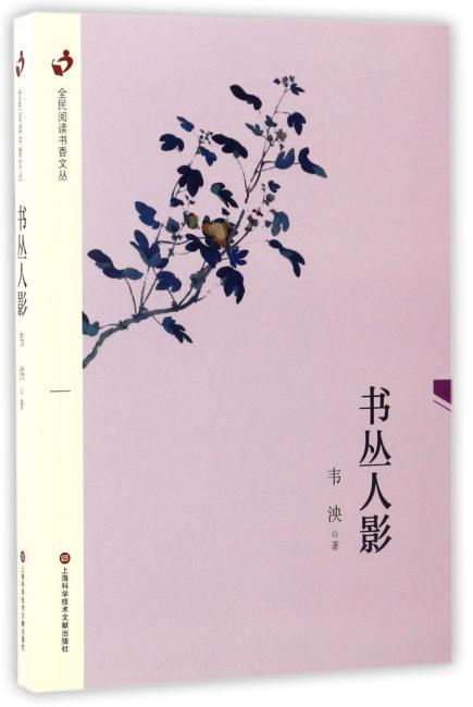 全民阅读书香文丛:书丛人影