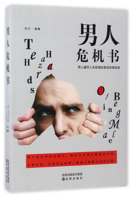 男人危机书(男人避开人生险境的最佳防御宝典,人的伟大之处其实不在于如何躲避危机,而在于如何化危机为转机。)