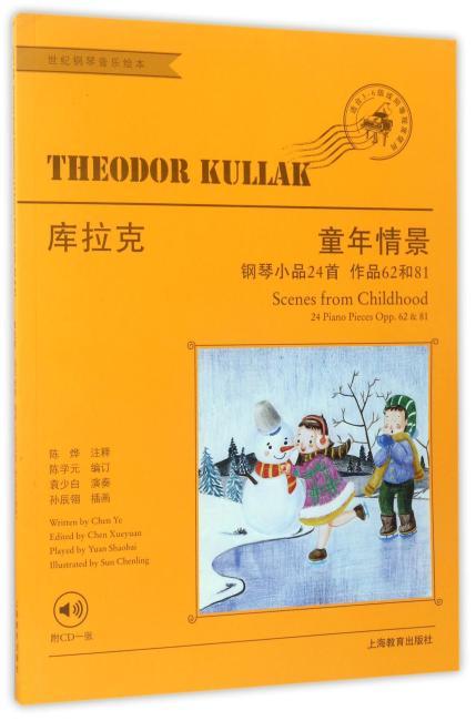 库拉克童年情景——钢琴小品24首(快印书)