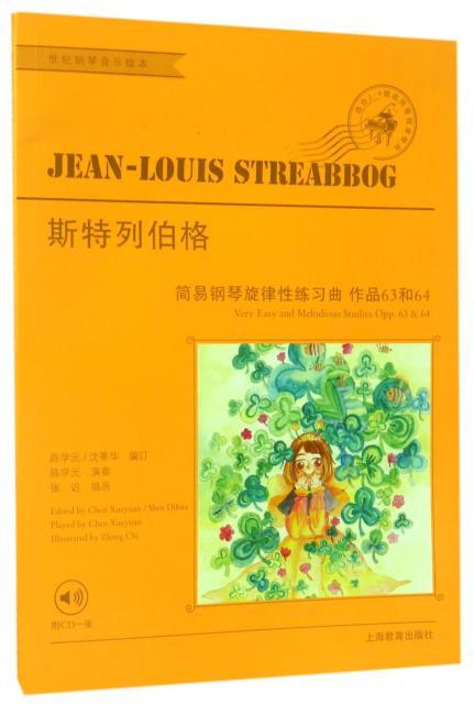 斯特列伯格初级钢琴旋律性练习曲作品63、64(附CD光盘一张)