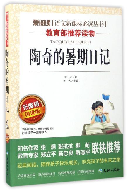 陶奇的暑期日记/语文新课标必读丛书分级课外阅读青少版(无障碍阅读彩插本)