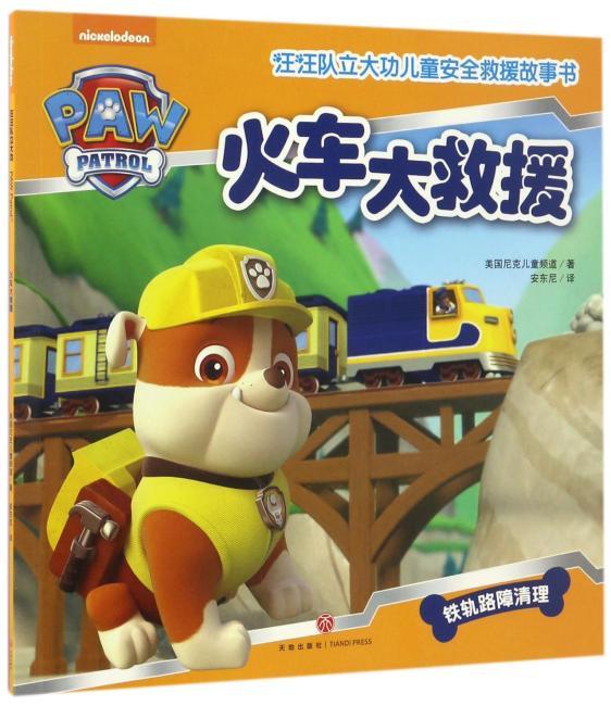 火车大救援(汪汪队立大功-中国儿童必备安全救援故事书!)