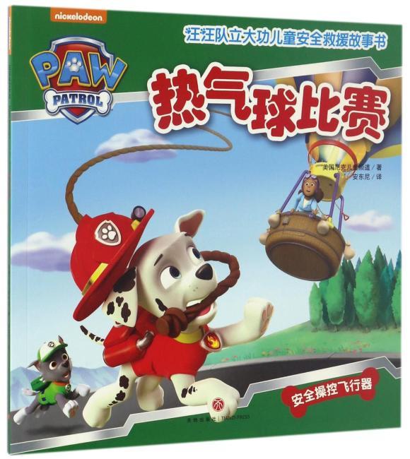 热气球比赛(汪汪队立大功-中国儿童必备安全救援故事书!)
