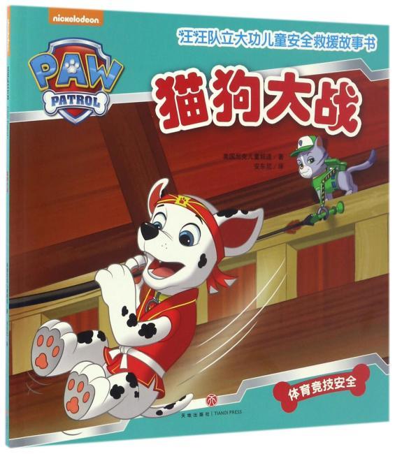 猫狗大战(汪汪队立大功-中国儿童必备安全救援故事书!)