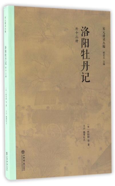 洛阳牡丹记(外十三种)