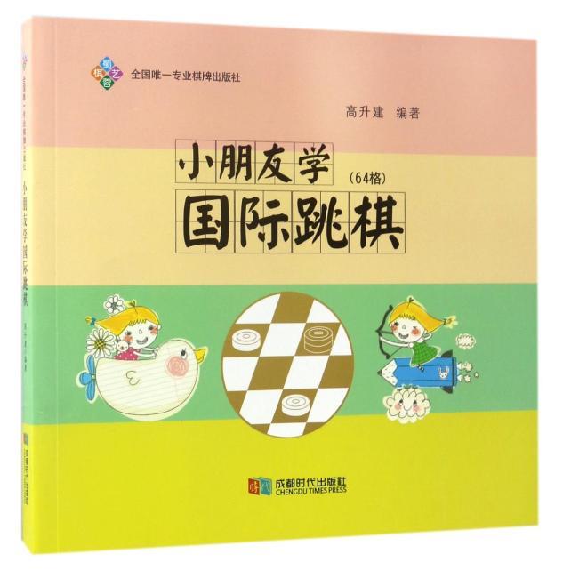 小朋友学国际跳棋