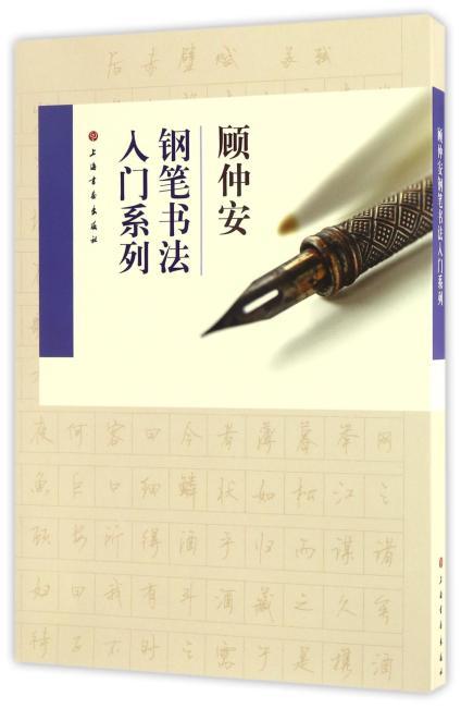 顾仲安钢笔书法入门教程(全四册)