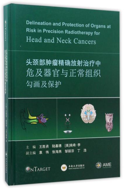 头颈部肿瘤精确放射治疗中危及器官与正常组织勾画及保护