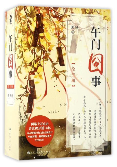 午门囧事(全三册) 媲美《凤囚凰》、《特工皇妃楚乔传》的古言经典!