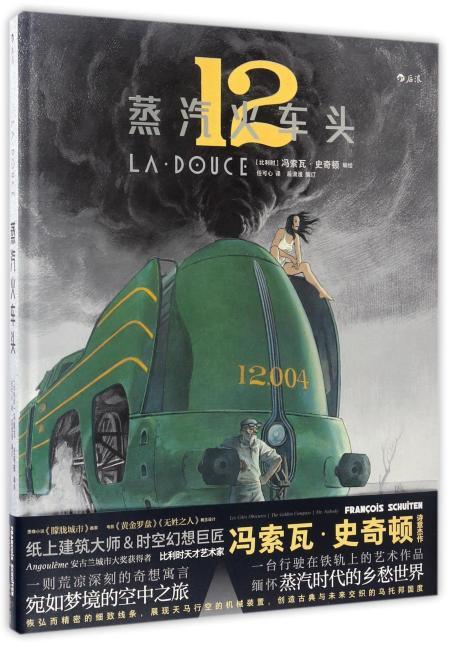 蒸汽火车头:La Douce